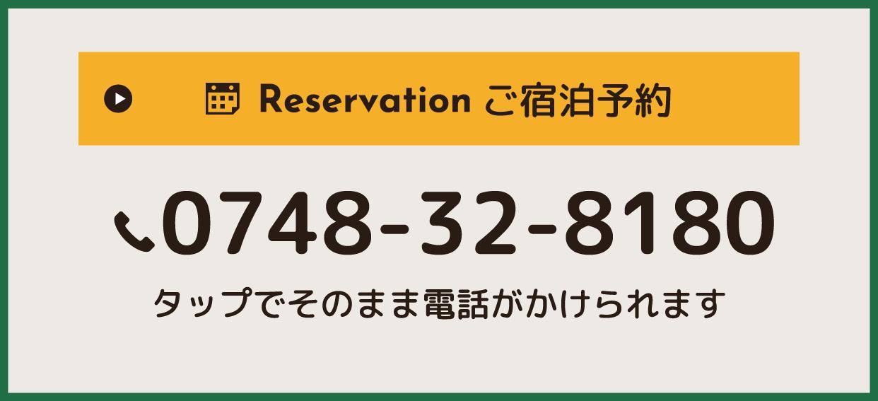 公式サイトからのご予約が一番お得です!